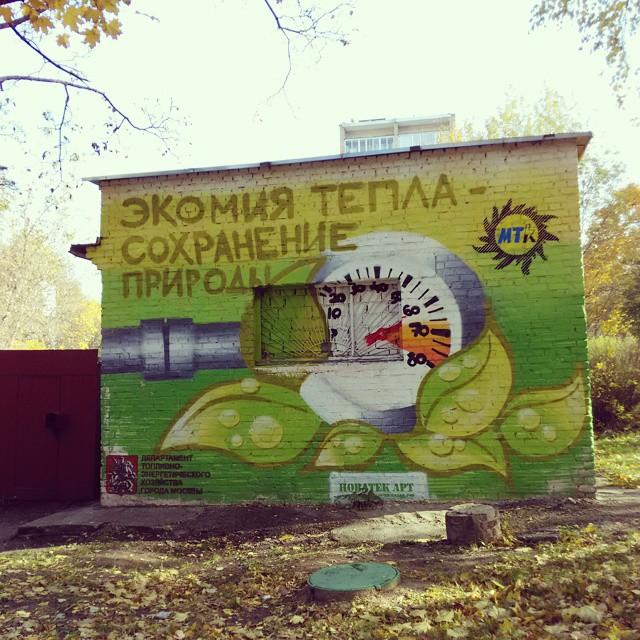 граффити в гольяново