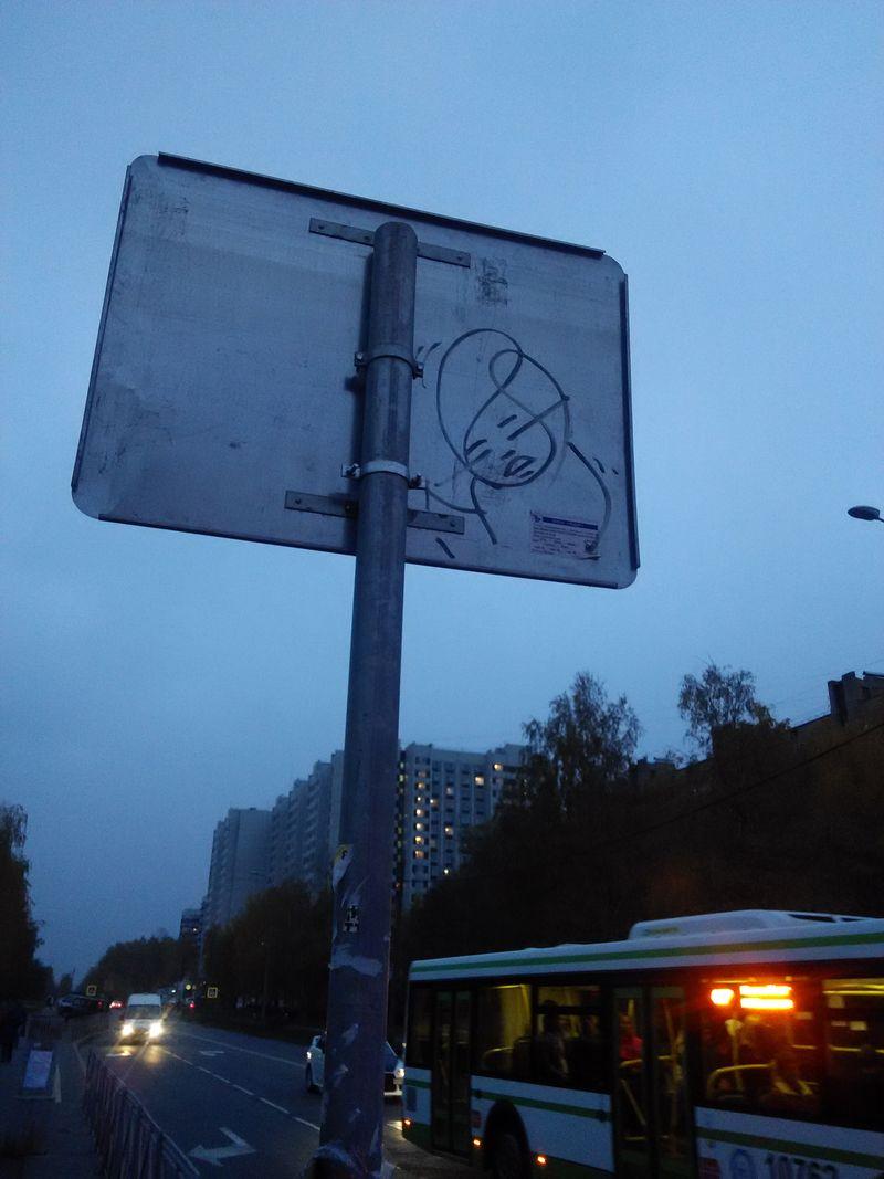 рисунок на дорожном знаке