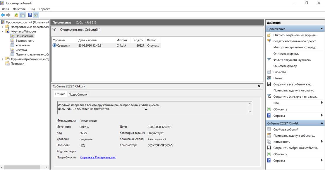 chkdsk проверка диска и просмотр событий