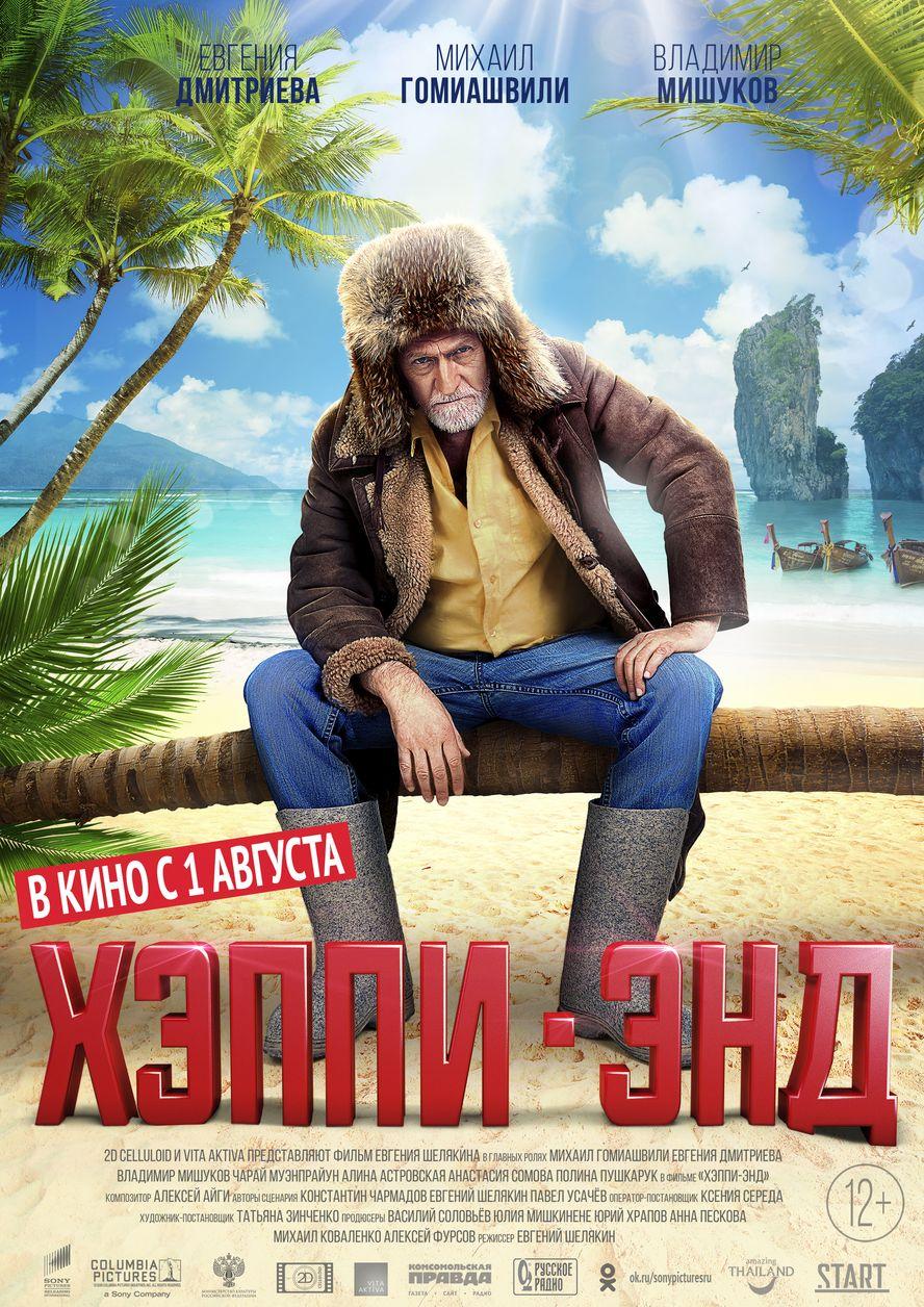 Фильм Хэппи-Энд