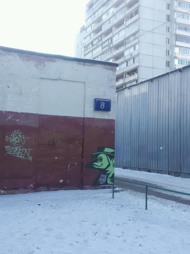 граффити гольяново