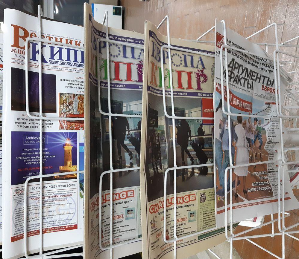 Русская пресса на Кипре