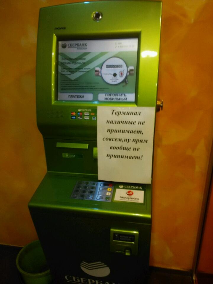 сбербанк банкомат юмор