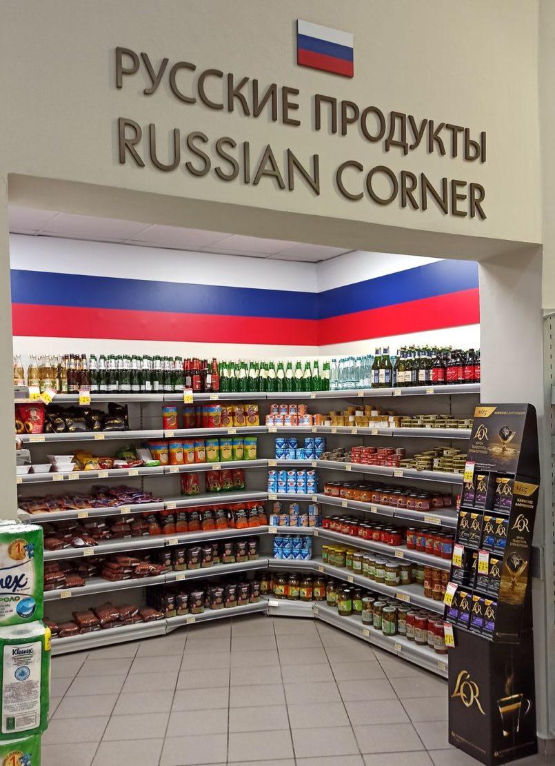 кипр русские продукты russian corner foods cyprus