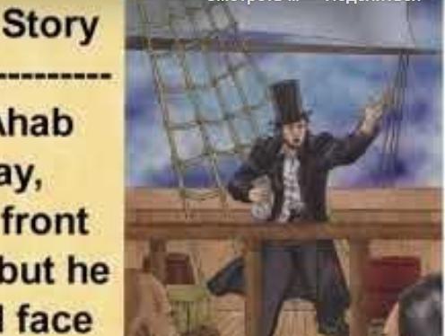 Моби Дик - упрощённый вариант на английском