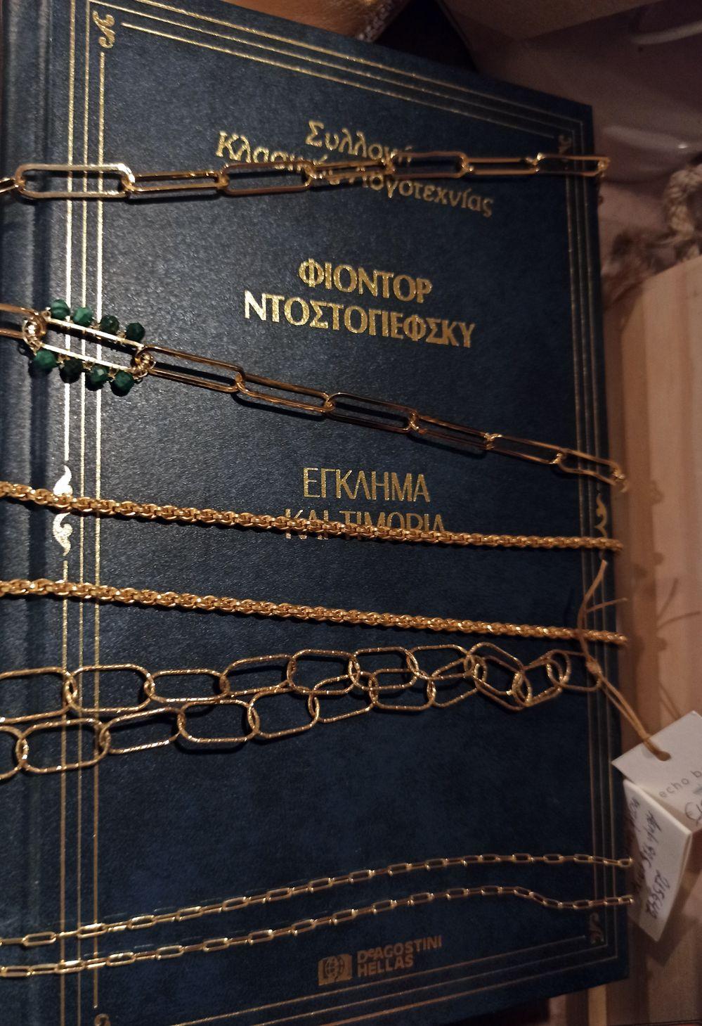 русские книги на греческом языке - федор достоевский