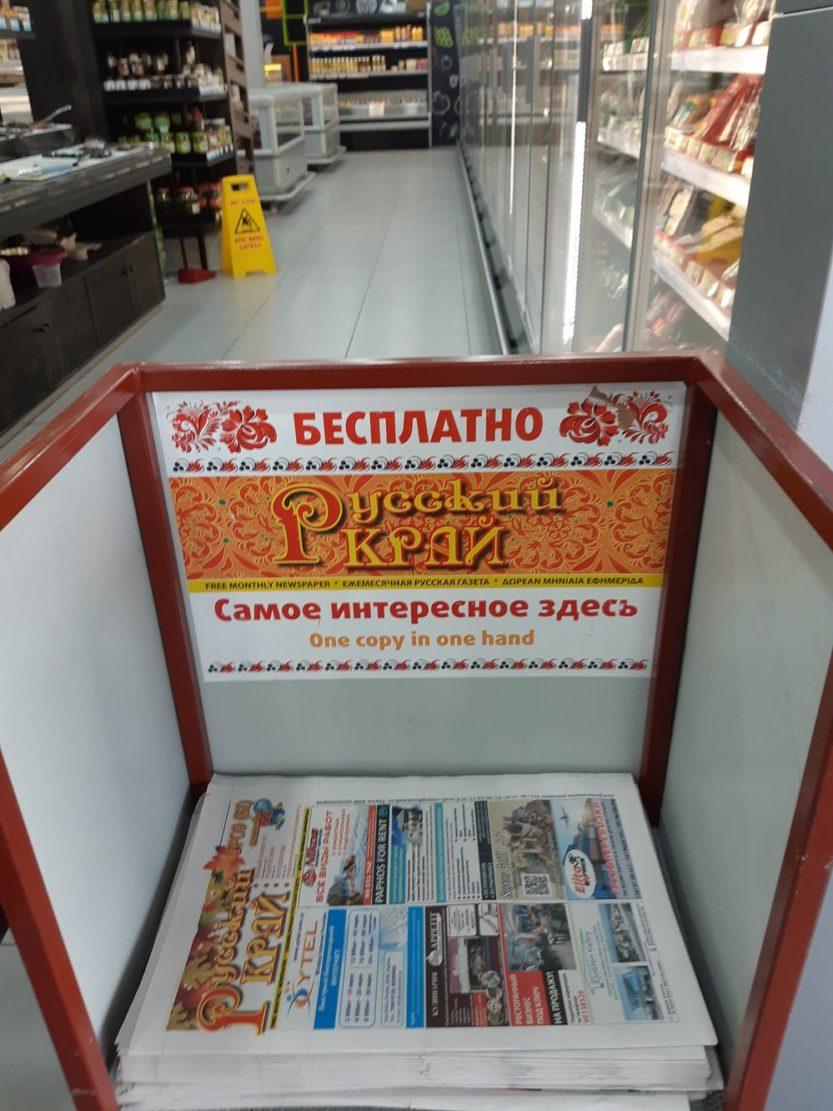 жизнь на кипре - газета русский край