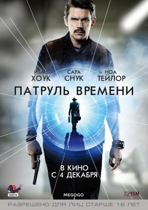 Фильм Патруль Времени