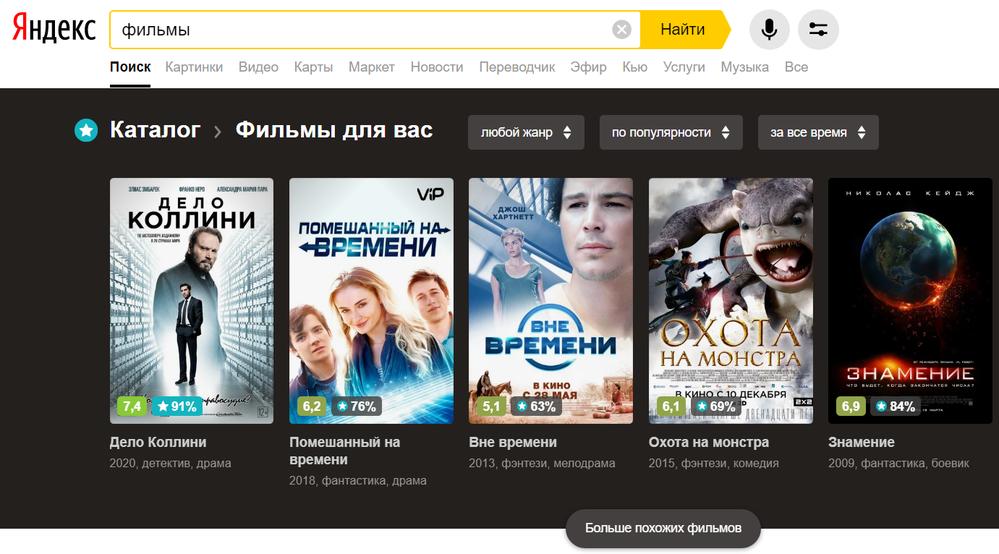 Персональный рейтинг фильмов от Яндекса