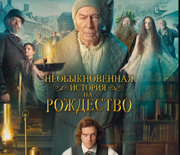 фильм необыкновенная история на рождество