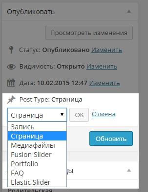 Wordpress как превратить запись в статью или статью в запись