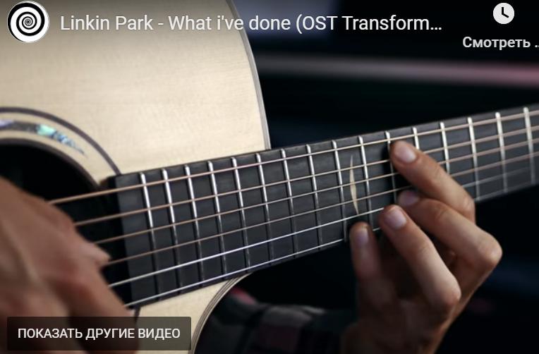 linkin park Трансформеры на акустической гитаре